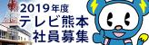 2019年度(株)テレビ熊本社員募集
