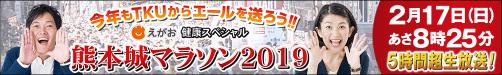 TKU えがお 健康スペシャル 熊本城マラソン2019