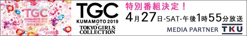 TGC KUMAMOTO2019特別番組