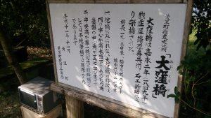 ookubobashi2