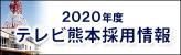 2020年度(株)テレビ熊本採用情報