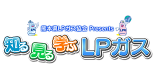 熊本県LPガス協会Presents 知る見る学ぶLPガス