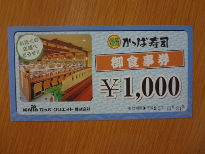 カッパ寿司食事券①