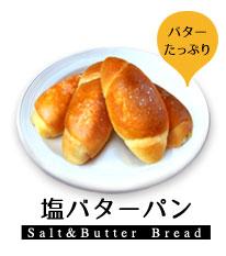 メリチェル塩バターパン