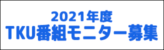 2021年度  TKU番組モニター募集