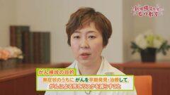 女性のがん検診
