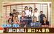 熊本市南区の瀬口さんご家族をご紹介