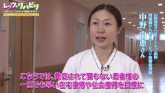 回復期リハビリテーション病棟について