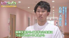 病棟リハビリテーション~理学療法編~