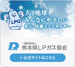 熊本県LPガス協会