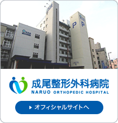 成尾整形外科病院
