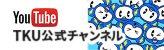 TKU公式YouTube