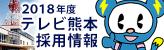 テレビ熊本採用情報