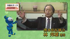 地域医療構想(1)