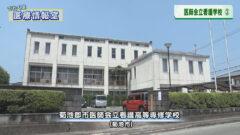 医師会立看護学校(3)~菊池郡市医師会立看護高等専修学校~