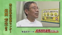 「結核予防週間」(9/24~9/30)
