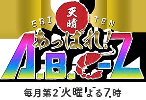 あっぱれ! ABC-Z 毎月第2火曜よる7時