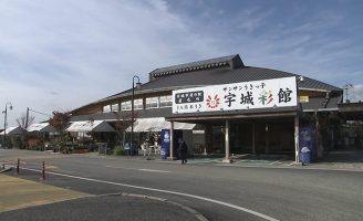 今回の直売所は「サンサンうきっ子 宇城彩館」