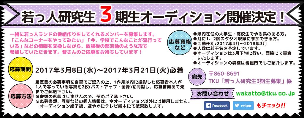 若っ人研究生3期生オーディション開催決定!
