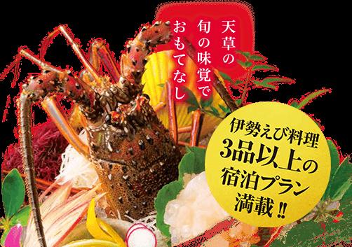 天草の旬の味覚でおもてなし 伊勢えび料理3品以上の宿泊プラン満載!!