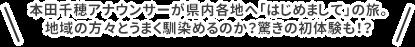 本田千穂アナウンサーが県内各地へ「はじめまして」の旅。地域の方々とうまく馴染めるのか?驚きの初体験も!?