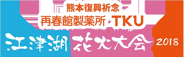 熊本復興祈念 再春館製薬所 TKU 江津湖花火大会2018