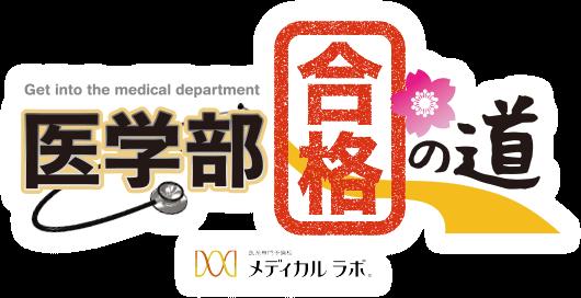 医学部合格の道 医系専門予備校メディカルラボ