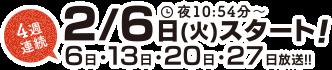4週連続 2月6日(火)夜10時54分~スタート! 6日・13日・20日・27日放送!!