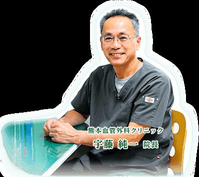 宇藤 純一 院長