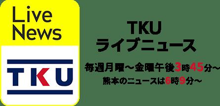 TKU ライブニュース 毎週月曜~金曜午後3:45~ 熊本のニュースは6時9分~