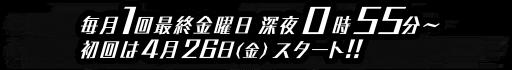 毎月1回最終金曜日 深夜0時55分~ 初回は4月26日(金)スタート!!