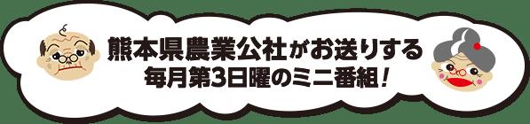 熊本県農業公社がお送りする 毎月第3日曜のミニ番組!