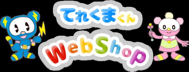 てれくまくん WebShop