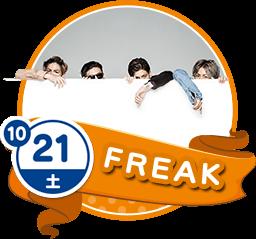 10月21日(土) FREAK