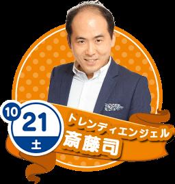 10月21日(土) トレンディエンジェル斎藤司