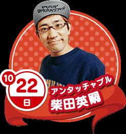 10月22日(日) アンタッチャブル柴田英嗣