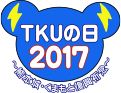 TKUの日2017 ~熊本城・くまもと復興祈念~