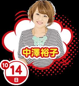 10月14日(日) 中澤裕子