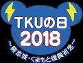 ~熊本城・くまもと復興支援~ TKUの日2018