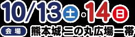 10月13日(土) ・10月14日(日)  会場:熊本城 二の丸広場一帯 入場無料