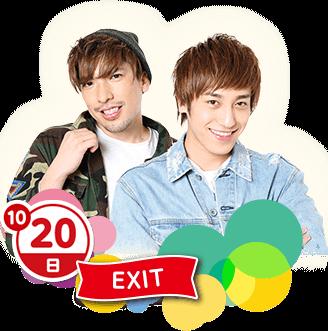 10月20日(日) EXIT