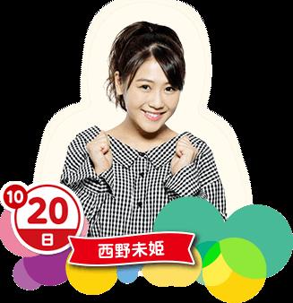 10月20日(日) 西野未姫