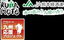 JA熊本経済連