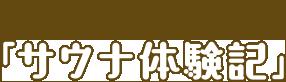若っ人リポーター杉水 「サウナ体験記」