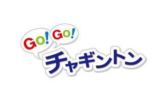 GO!GO!チャギントン