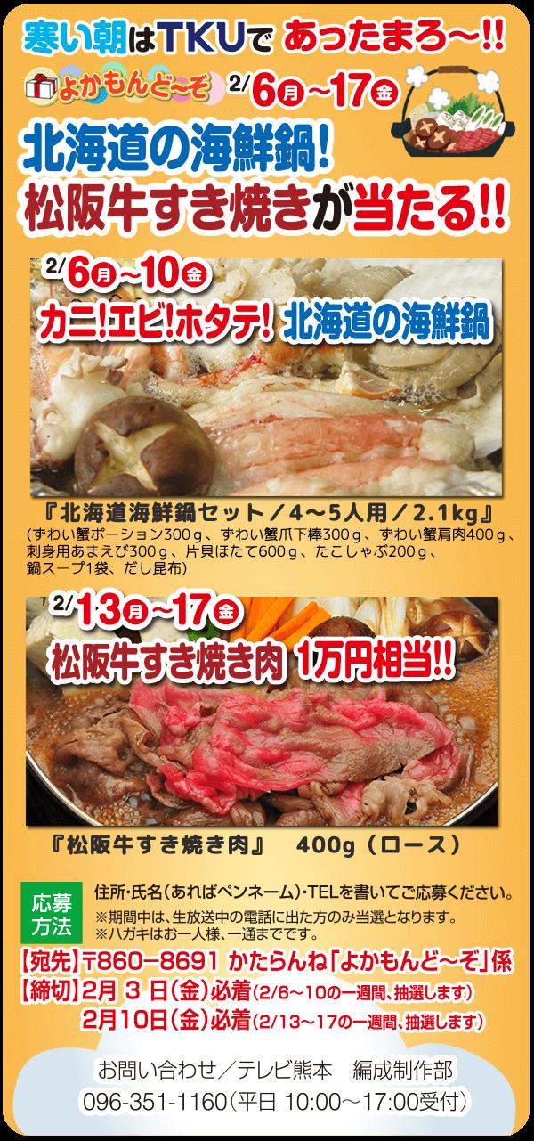 寒い朝はTKUであったまろ~!!よかもんど~で北海道の海鮮鍋!松坂牛すき焼きが当たる!!