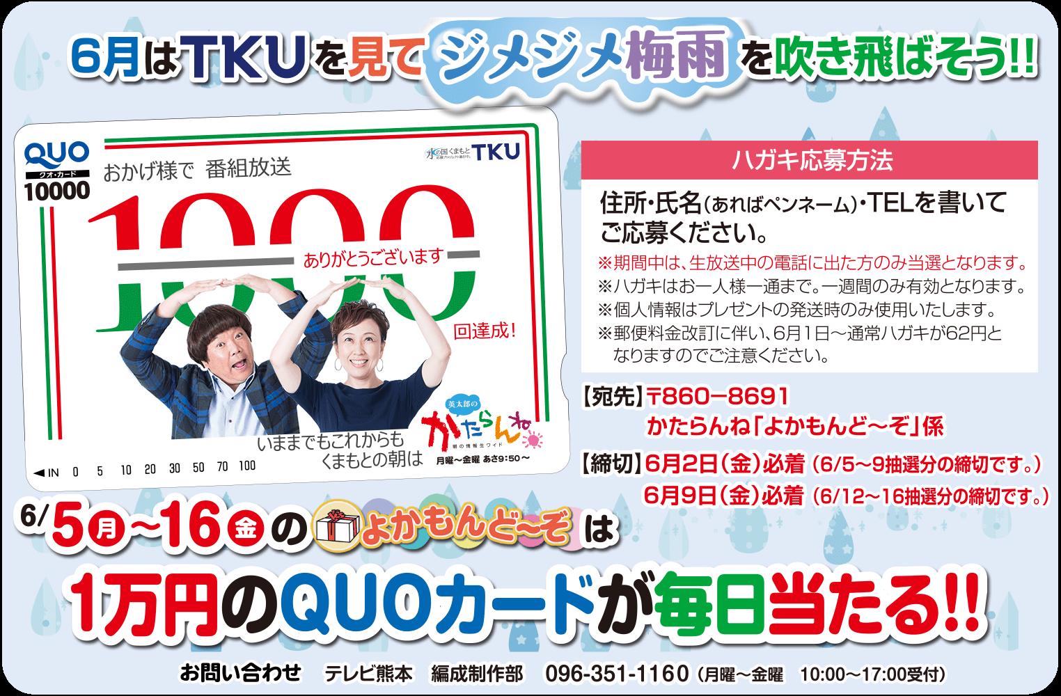 6月のよかもんど~ぞは1万円のQUOカードが当たる!