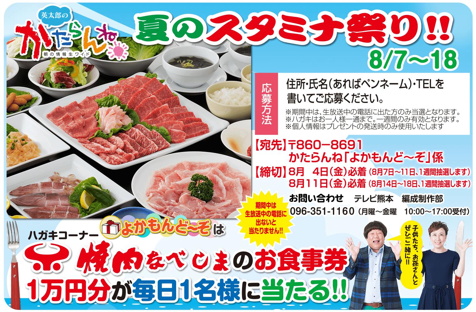 8月のよかもんど~ぞは焼肉なべしまのお食事券1万円分が当たる!