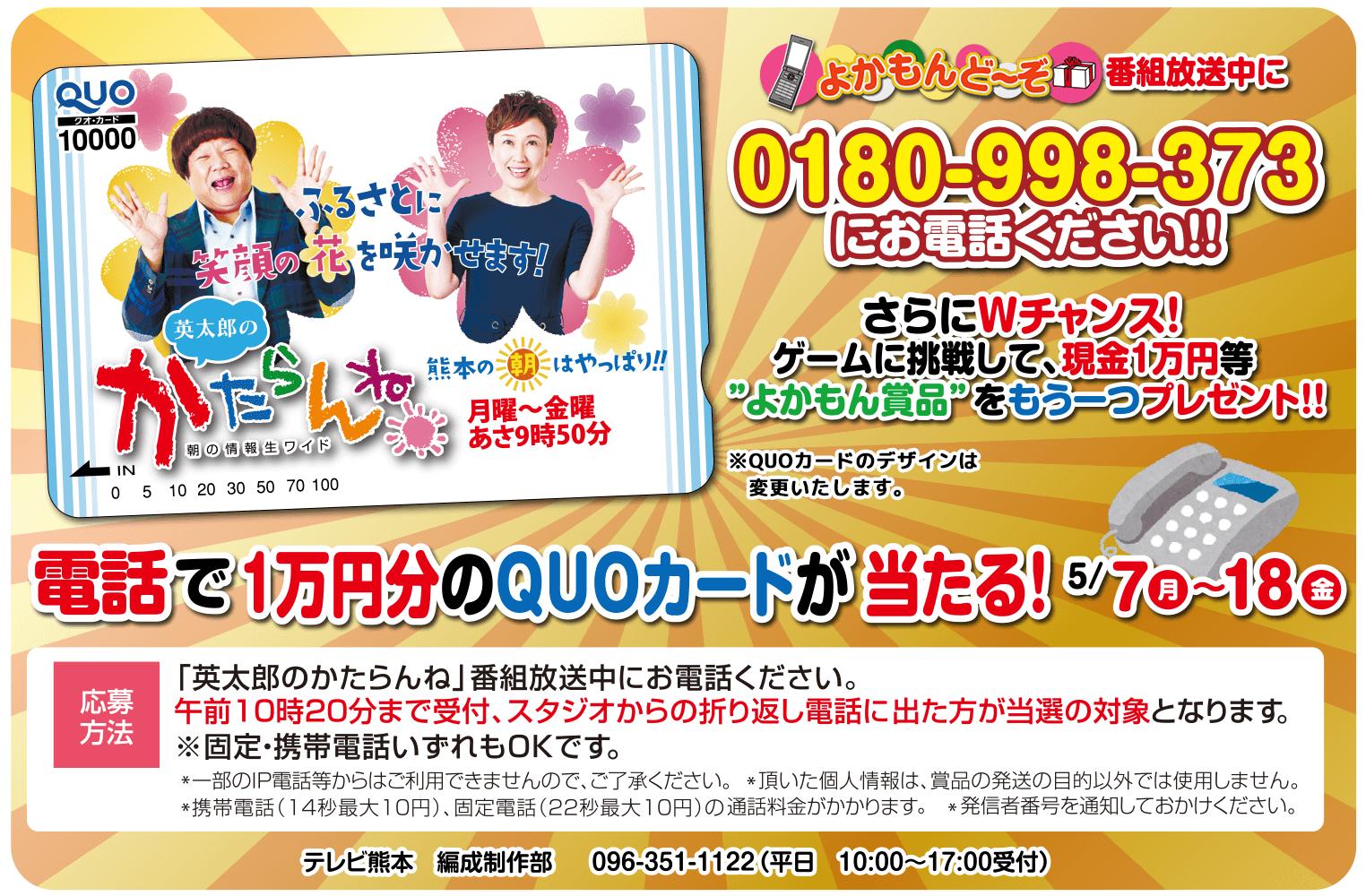 電話で1万円分のQUOカードが当たる!