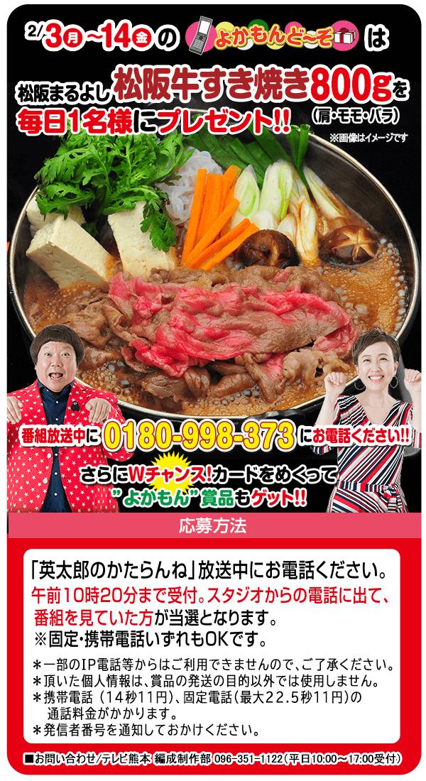 2月の「かたらんね」よかもんどーぞは松阪牛すき焼き肉を当ててハイヨ!